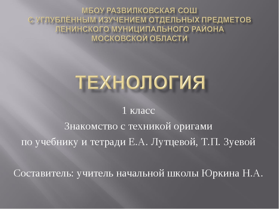 1 класс Знакомство с техникой оригами по учебнику и тетради Е.А. Лутцевой, Т....