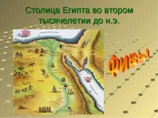 Столица Египта во втором тысячелетии до н.э.