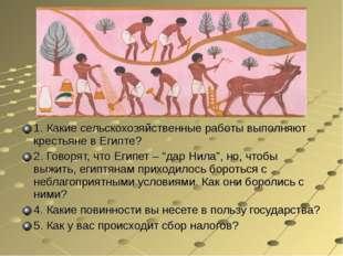 1. Какие сельскохозяйственные работы выполняют крестьяне в Египте? 2. Говорят