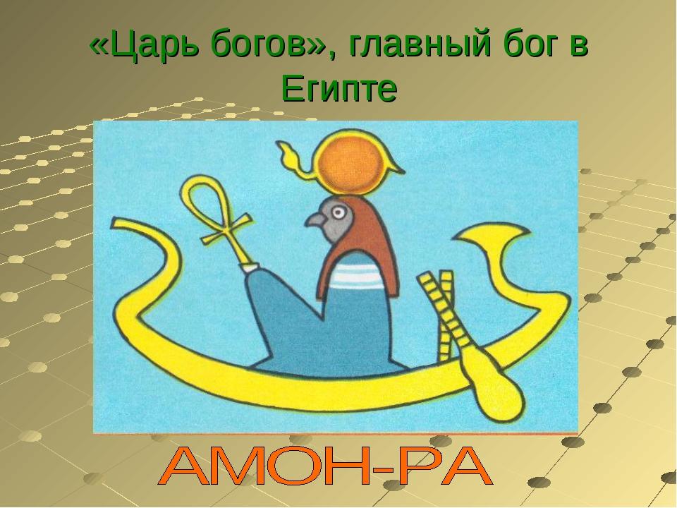 «Царь богов», главный бог в Египте