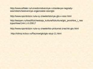 http://www.allfaler.ru/ru/vedomstvennye-i-otraslevye-nagrady-sssr/obshchestve