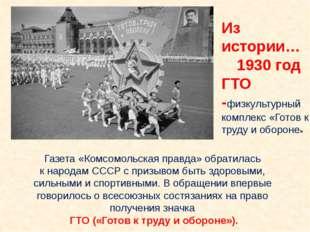 Газета «Комсомольская правда» обратилась кнародам СССР спризывом быть здоро