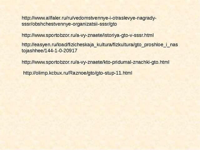 http://www.allfaler.ru/ru/vedomstvennye-i-otraslevye-nagrady-sssr/obshchestve...