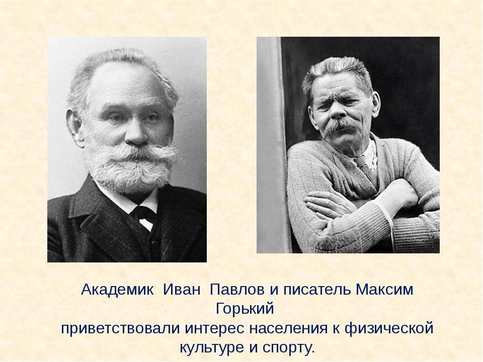 Академик Иван Павлов иписатель Максим Горький приветствовали интерес населен...