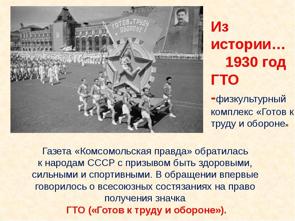 Газета «Комсомольская правда» обратилась кнародам СССР спризывом быть здоро...