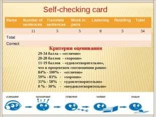 Self-checking card Критерии оценивания 29-34 балла – «отлично» 20-28 баллов -