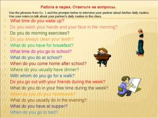 What time do you wake up? Do you wash your hands and your face in the morning