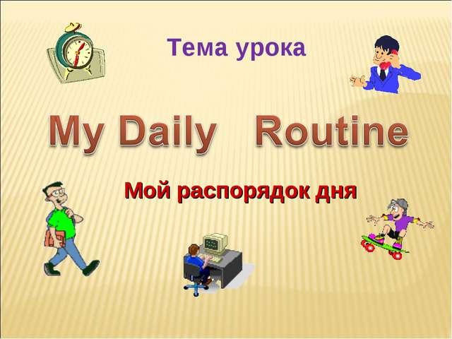 Тема урока Мой распорядок дня