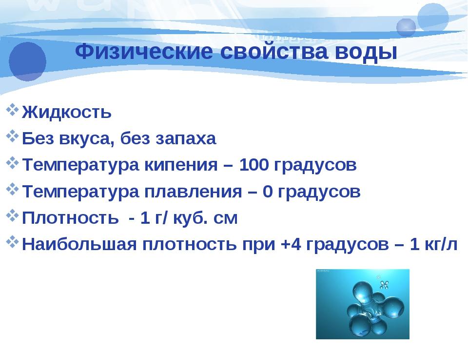 сразу картинки физические свойства воды изобилует достопримечательностями, что