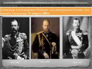 ИСТОРИЧЕСКИЙ ПОРТРЕТ АЛЕКСАНДРАIII Александр Александрович Романов стал импер