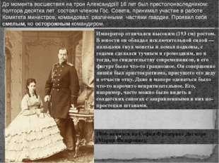 До момента восшествия на трон АлександрIII 16 лет был престолонаследником: по