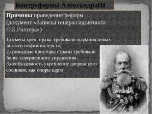 Контреформы АлександраIII Причины проведения реформ (документ «Записка генера