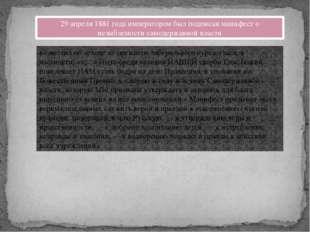 29 апреля 1881 года императором был подписан манифест о незыблемости самодерж