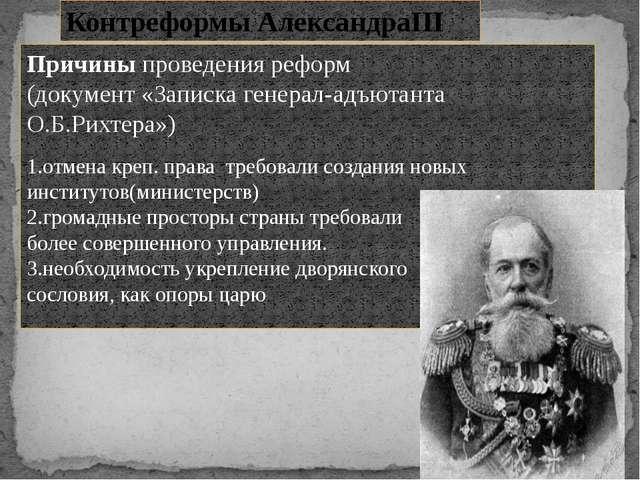 Контреформы АлександраIII Причины проведения реформ (документ «Записка генера...