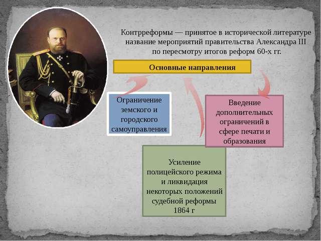 Контрреформы — принятое в исторической литературе название мероприятий правит...