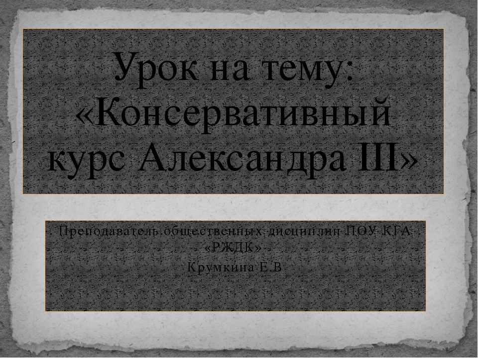 Преподаватель общественных дисциплин ПОУ КГА «РЖДК» Крумкина Е.В