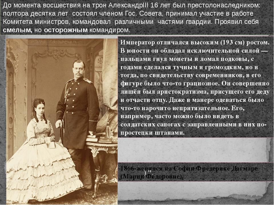 До момента восшествия на трон АлександрIII 16 лет был престолонаследником: по...