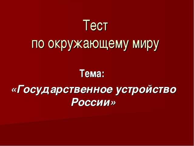 Тест по окружающему миру Тема: «Государственное устройство России»
