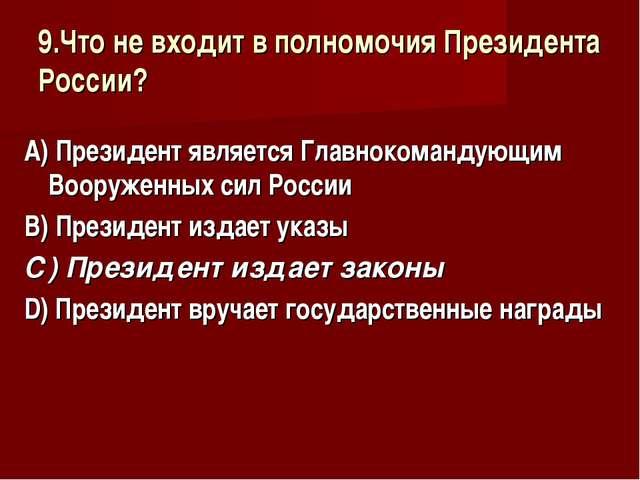 9.Что не входит в полномочия Президента России? А) Президент является Главнок...