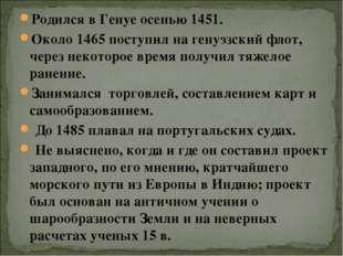 Родился в Генуе осенью 1451. Около 1465 поступил на генуэзский флот, через не