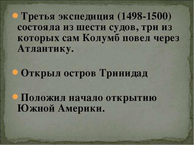 Третья экспедиция (1498-1500) состояла из шести судов, три из которых сам Кол...