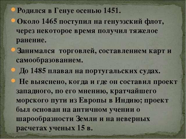 Родился в Генуе осенью 1451. Около 1465 поступил на генуэзский флот, через не...