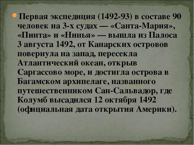 Первая экспедиция (1492-93) в составе 90 человек на 3-х судах — «Санта-Мария»...