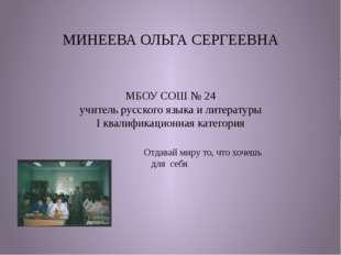 МИНЕЕВА ОЛЬГА СЕРГЕЕВНА МБОУ СОШ № 24 учитель русского языка и литературы I к