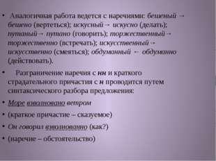 Аналогичная работа ведется с наречиями: бешеный → бешено (вертеться); искусн