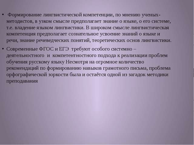 Формирование лингвистической компетенции, по мнению ученых-методистов, в узк...