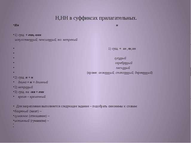 Н,НН в суффиксах прилагательных. Нн н 1) сущ. + енн,-онн искусственный, пенс...