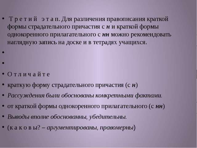 Т р е т и й э т а п. Для различения правописания краткой формы страдательног...