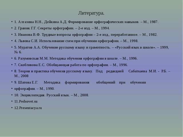 Литература. 1. Алгазина Н.Н., Дейкина А.Д. Формирование орфографических навык...