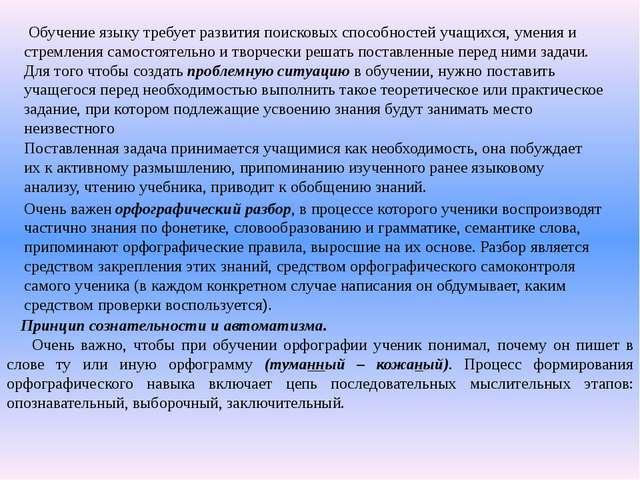 Обучение языку требует развития поисковых способностей учащихся, умения и ст...