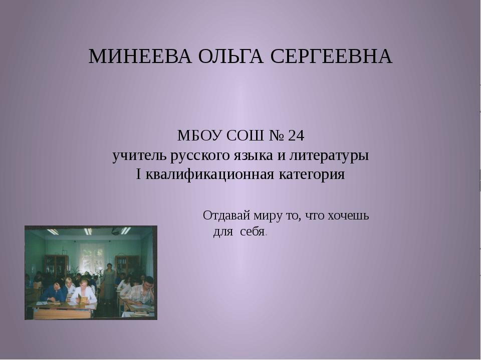 МИНЕЕВА ОЛЬГА СЕРГЕЕВНА МБОУ СОШ № 24 учитель русского языка и литературы I к...