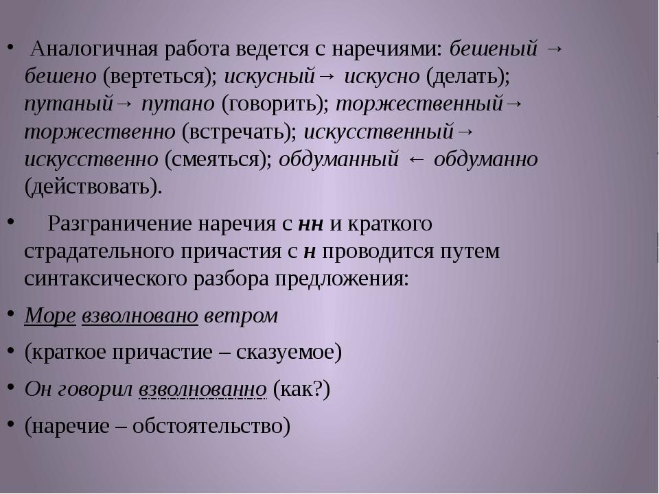 Аналогичная работа ведется с наречиями: бешеный → бешено (вертеться); искусн...