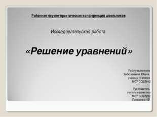 Районная научно-практическая конференция школьников   Исследовательская ра