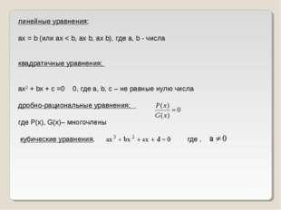линейные уравнения; ах = b (или ах < b, ах b, ах b), где а, b - числа квадрат