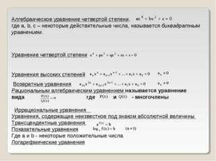 Алгебраическое уравнение четвертой степени. где a, b, c – некоторые действите