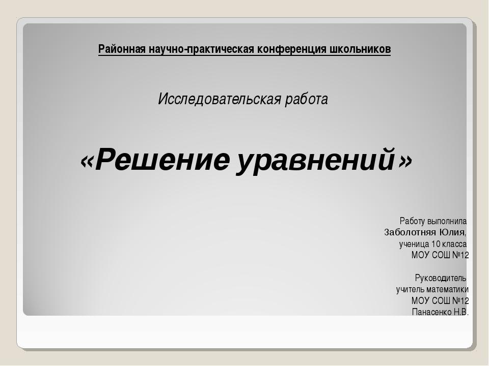 Районная научно-практическая конференция школьников   Исследовательская ра...