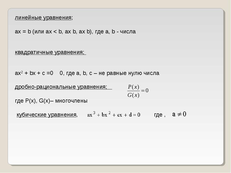 линейные уравнения; ах = b (или ах < b, ах b, ах b), где а, b - числа квадрат...