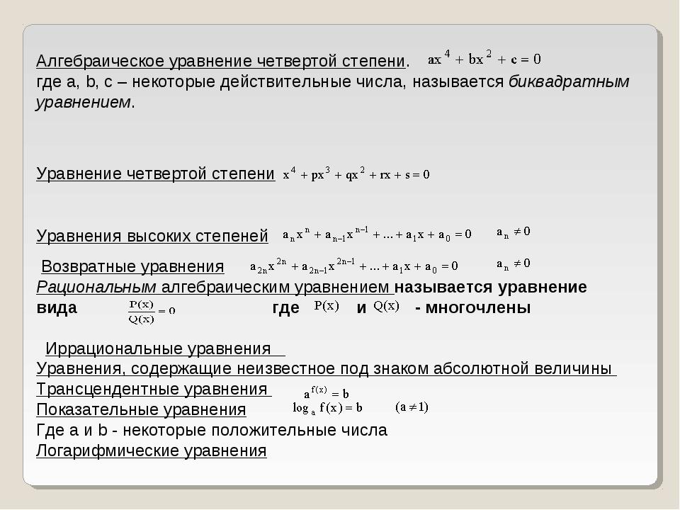 Алгебраическое уравнение четвертой степени. где a, b, c – некоторые действите...