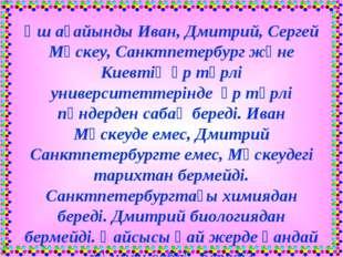 Үш ағайынды Иван, Дмитрий, Сергей Мәскеу, Санктпетербург және Киевтің әр түрл