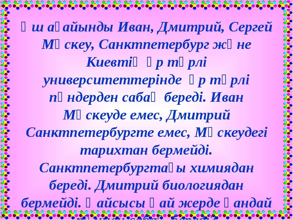 Үш ағайынды Иван, Дмитрий, Сергей Мәскеу, Санктпетербург және Киевтің әр түрл...