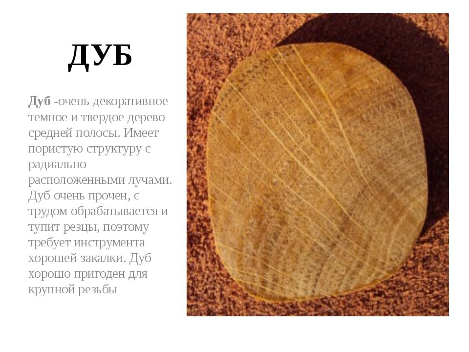 Как сделать крепкое дерево