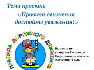 Тема проекта «Правила движения достойны уважения!» Государственное бюджетное