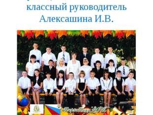 учащиеся 7А класса, классный руководитель Алексашина И.В. Участники проекта: