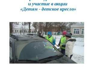Встреча с инспектором по пропаганде БДД МариейКурташкиной и участие в акции