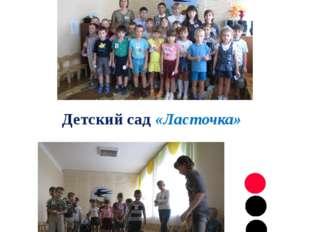 Детский сад «Ласточка»