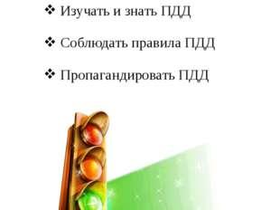 Выводы Изучать и знать ПДД Соблюдать правила ПДД Пропагандировать ПДД